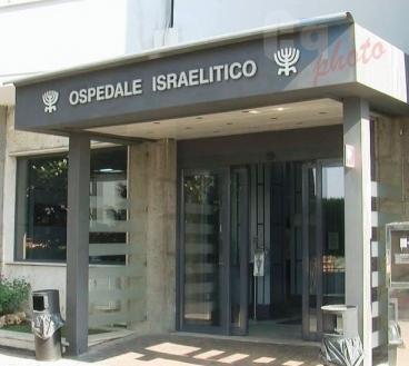 Ospedale israelitico di Roma, 14 arresti per truffa
